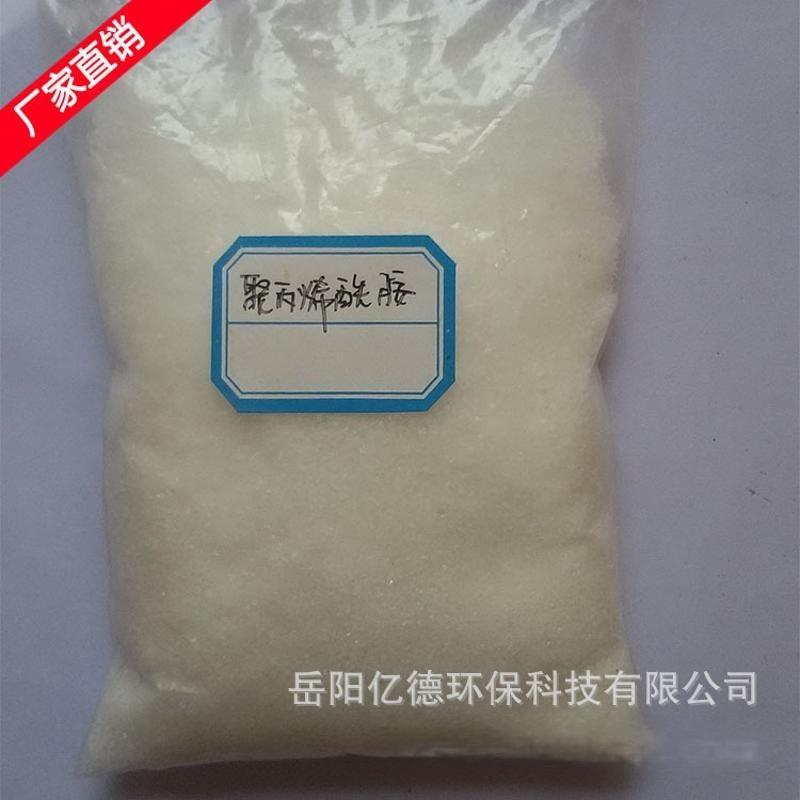 阳离子聚丙烯酰胺PAM净水絮凝剂库存现货品质保证
