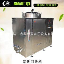 溶剂回收机 超声波清洗机 厂家 济宁鑫欣