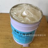 現貨供應 液體丁腈橡膠 粘黏性好 抗溼防滑 合成橡膠