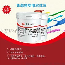 供应 中普水性集装箱防腐漆 环保集装箱专用水性漆