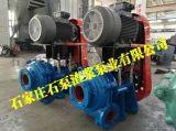 渣浆泵,洗煤厂渣浆泵,渣浆泵选型