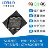 STM8S003F3P6无线充电器芯片