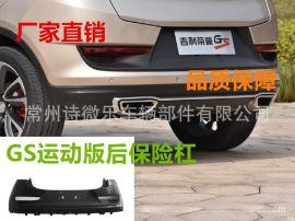厂家直销帝豪GS运动版后保险杠 品质保障