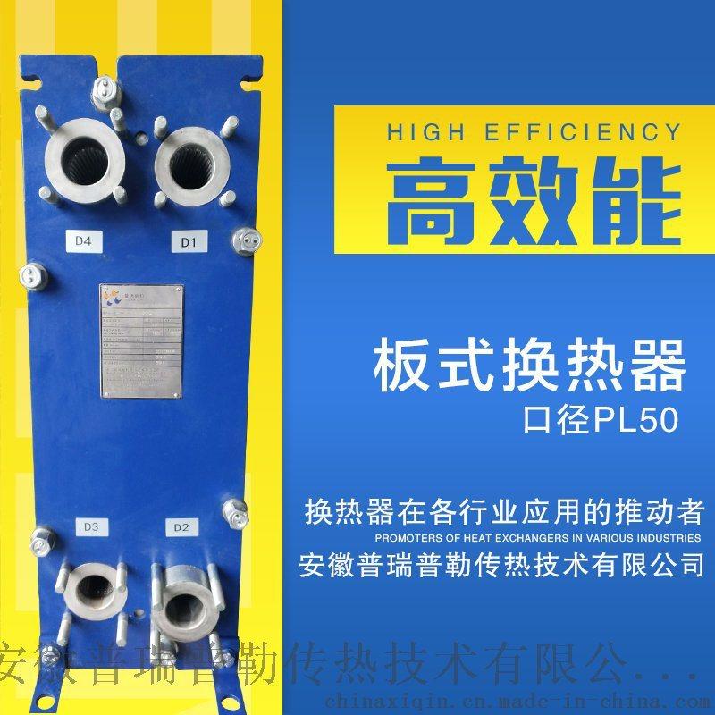供應煤化工行業 脫硫液冷卻工藝用 板式換熱器 可拆板式換熱器