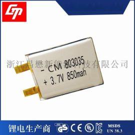 803035-850mah3.7V聚合物 电池使用电动  仪