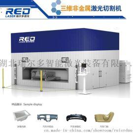瑞尔多RED-R30N三维非金属激光切割机