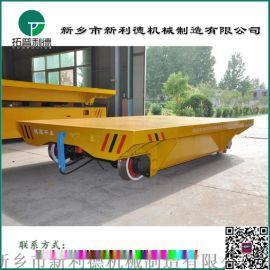 菏泽电动运输车 平板厂家定制多轨道运行车