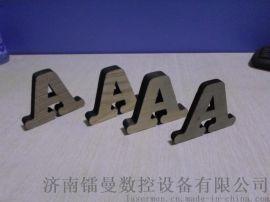 济南**曼 1490亚克力 木板 激光切割机