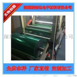 秦皇岛厂家直销浅绿色pet高温胶带 电镀胶带