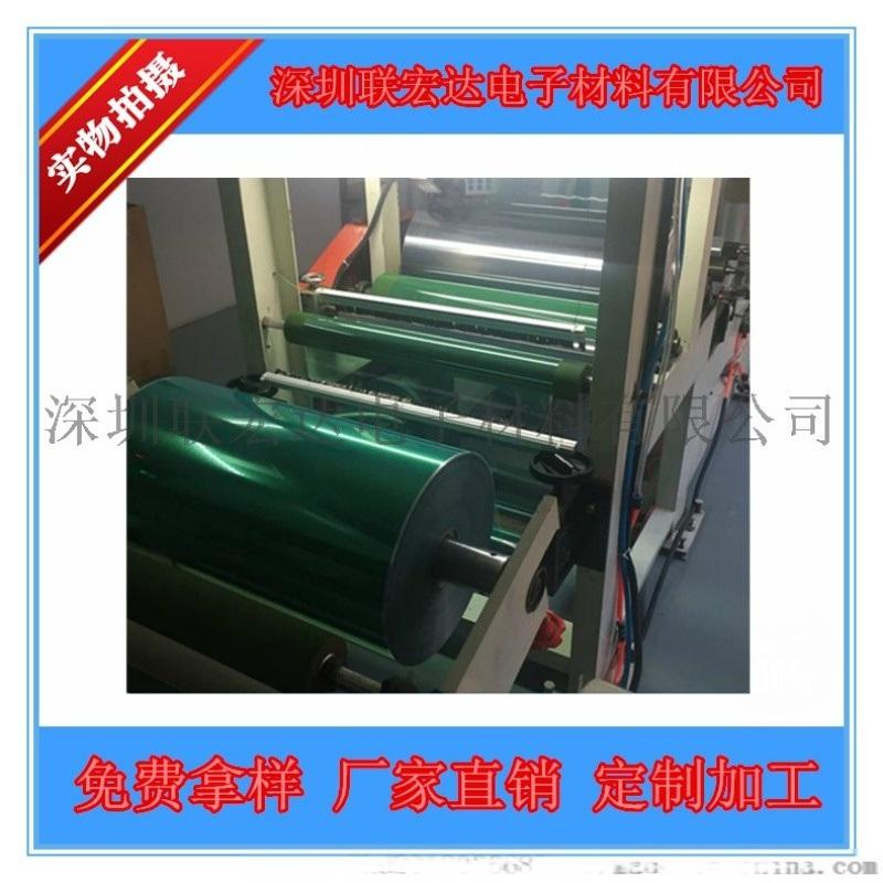 秦皇島廠家直銷淺綠色pet高溫膠帶 電鍍膠帶