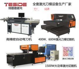 山东TSD低碳型单头激光刀模切割机设备