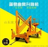 供應四川曲臂式升降機 電動柴油動力驅動高空車10米