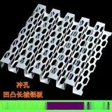 厂家定制凹凸穿孔板 菱角规格 外墙冲孔长城铝单板