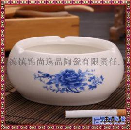 陶瓷青花烟灰缸办公居家日用创意个性时尚实用烟灰缸