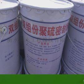 双组份聚硫密封胶 建筑工程施工防水嵌缝胶膏 现货供应量大从优
