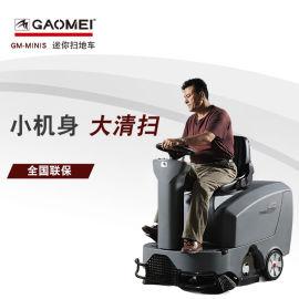 高美电动驾驶式双刷扫地机车gm-minis