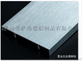 铝合金踢脚线60mm高