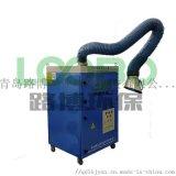 青島路博宏業-LB-SX焊接煙塵淨化器