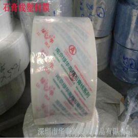新秀石膏線條包裝膜PVC石膏角線熱收縮膜加厚環保
