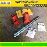 HFD-10-2馬沙達MASADA二段式液壓千斤頂