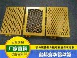 铝网板 铝拉网 北京厂家订制工程铝网板