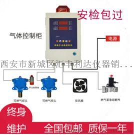 西安固定式可燃气体检测仪13659259282
