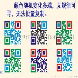 可变彩色动态四色二维码动态彩色可变电码标签定制