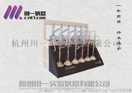 川一全自动一体化蒸馏仪CYZL-6万用称重