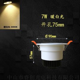 睿創光電7W高顯色指數LED天花燈