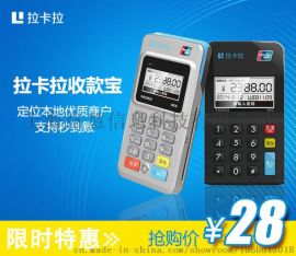 絡慧支付:拉卡拉手機收款寶MPOS
