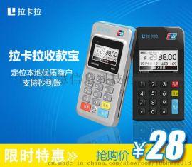 络慧支付:拉卡拉手机收款宝MPOS
