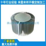 LED散熱器鋁合金廠家,太陽花散熱器鋁型材開模