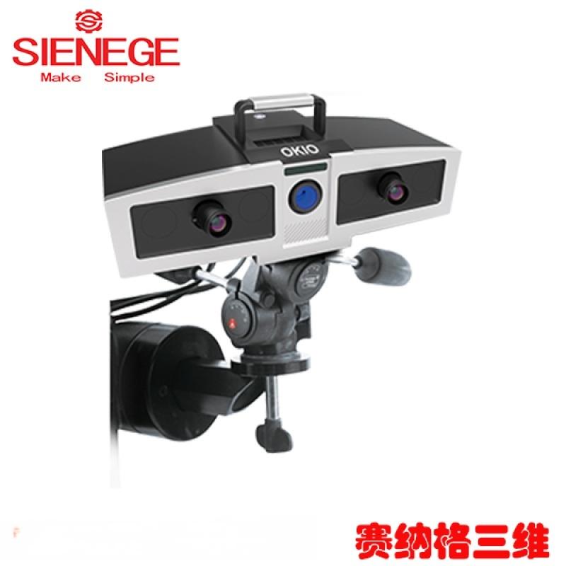 3D建模无损尺寸测量仪OKIO 5M人体扫描仪