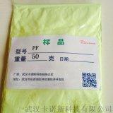 塑料棉麻增白专用 荧光增白剂ob-1 可零售
