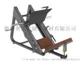 奧聖嘉必確系列45倒蹬機訓練器健身房商用