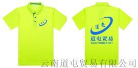 雲南t恤廠家 自選款式 定做熱線:67379520