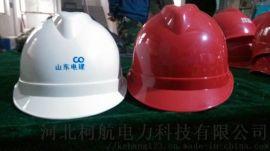 ABS安全帽/玻璃钢安全帽
