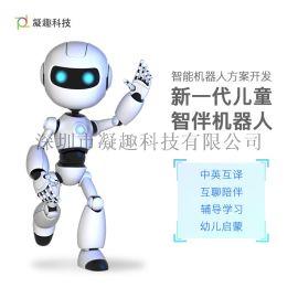 AI智能机器人方案适合儿童早教陪伴玩具学习外语