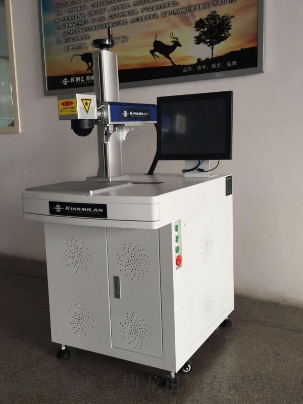 淄博激光打标机高新技术产业链主推产品,苏州金米兰