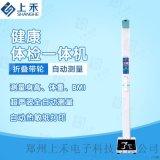 郑州电子身高体重计 上禾SH-300