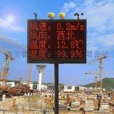 西安工地扬尘监测仪PM2.5Pm10在线监控系统