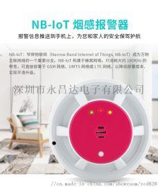 无线智能联网烟感,NB-IOT烟感,远程监控