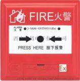 J-SAM-GSTN9311(Ex)手動報警按鈕