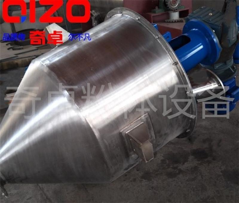 低动力高效率双螺旋锥形螺带混合机电池材料混合机