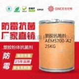 佳尼斯塑胶抗菌剂AEM5700-A2可以抗菌增白