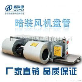 FP系列风机盘管,卧式暗装风机盘管生产厂家