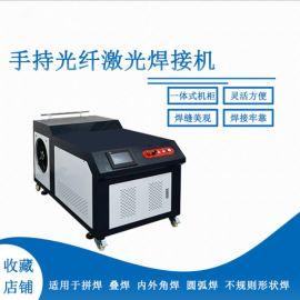 全自动手持式光纤激光焊接机 一体式不锈钢脉冲点焊机