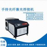 全自動手持式光纖鐳射焊接機 一體式不鏽鋼脈衝點焊機