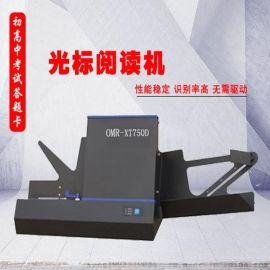 新动力免驱光标阅读机阅卷机XT-750D阅卷读卡机