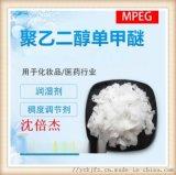聚乙二醇单甲醚MPEG-1500 粘度调节剂